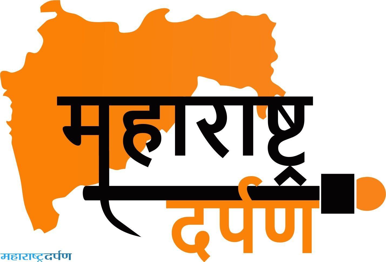 Maharashtra Darpan