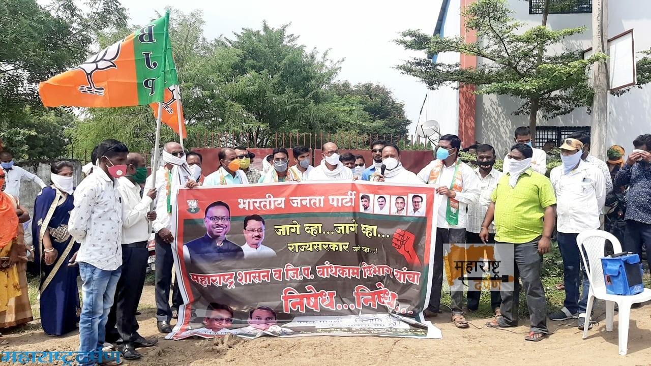 जागे व्हा… जागे व्हा… राज्यसरकार व जिल्हा परिषद नागपुर जागे व्हा :भारतीय जनता पक्ष
