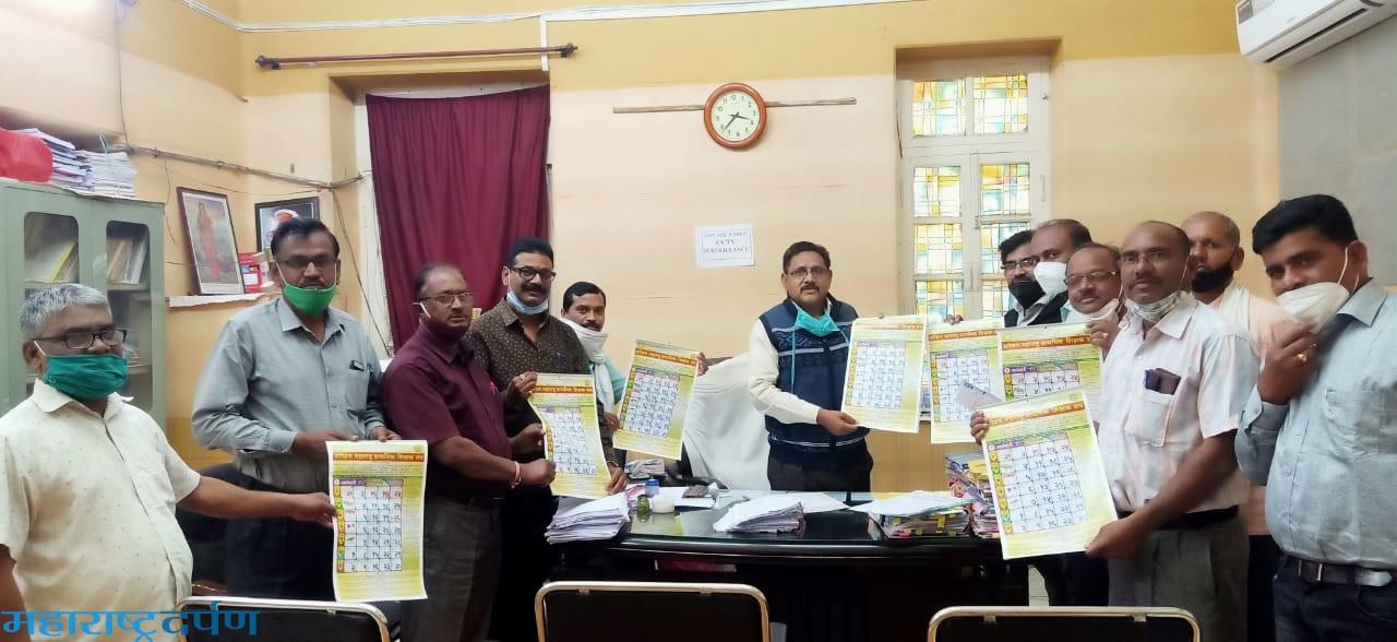अखिल महाराष्ट्र प्राथमिक शिक्षक संघाच्या दिनदर्शिकेचे प्रकाशन