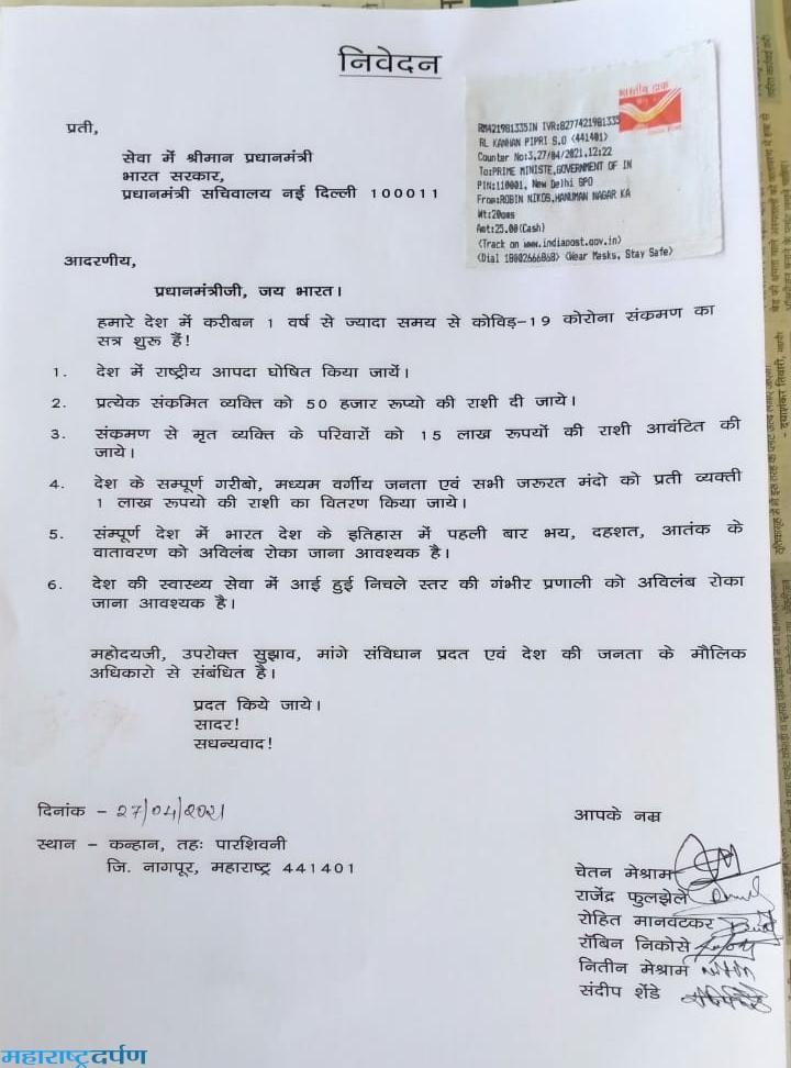 कोरोना ने मृतक परिवारास १५ लाख रुपयाचा निधी द्या. मा प्रधानमंत्री ना मांगणी.